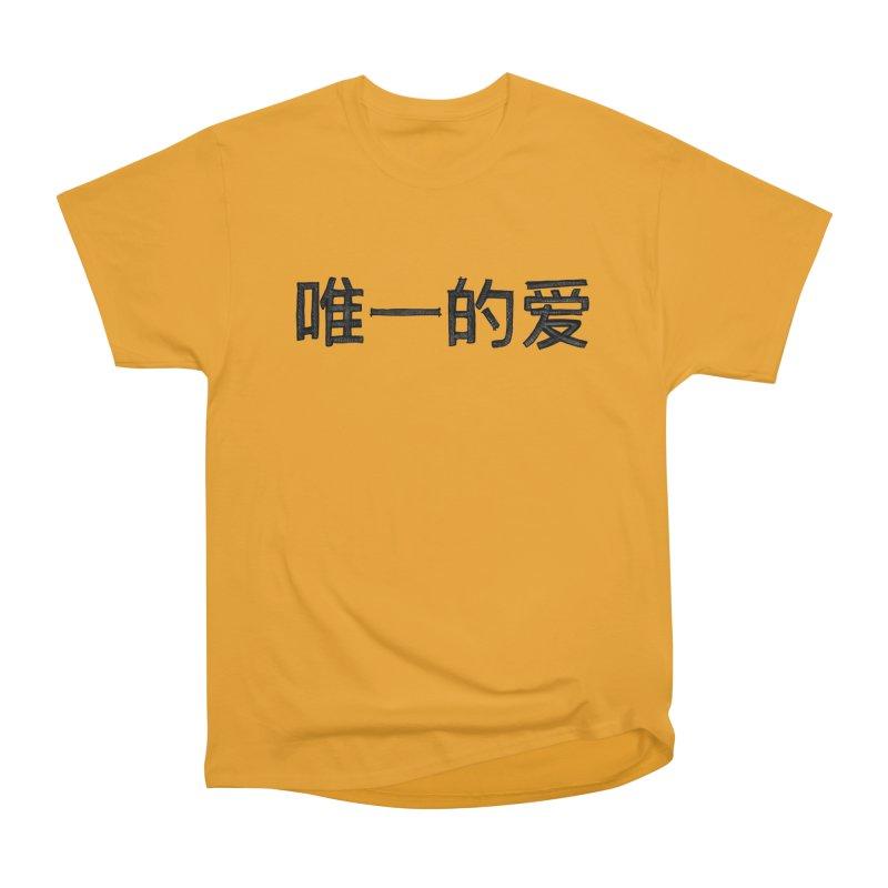One Love Women's Heavyweight Unisex T-Shirt by Lola Liberta Artist Shop