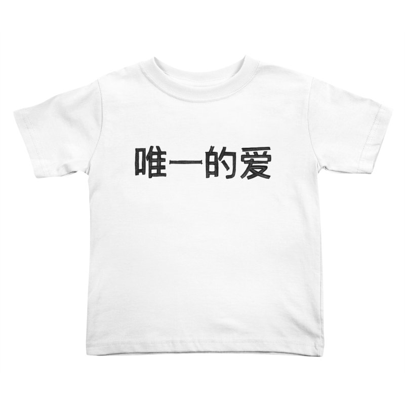 One Love Kids Toddler T-Shirt by Lola Liberta Artist Shop