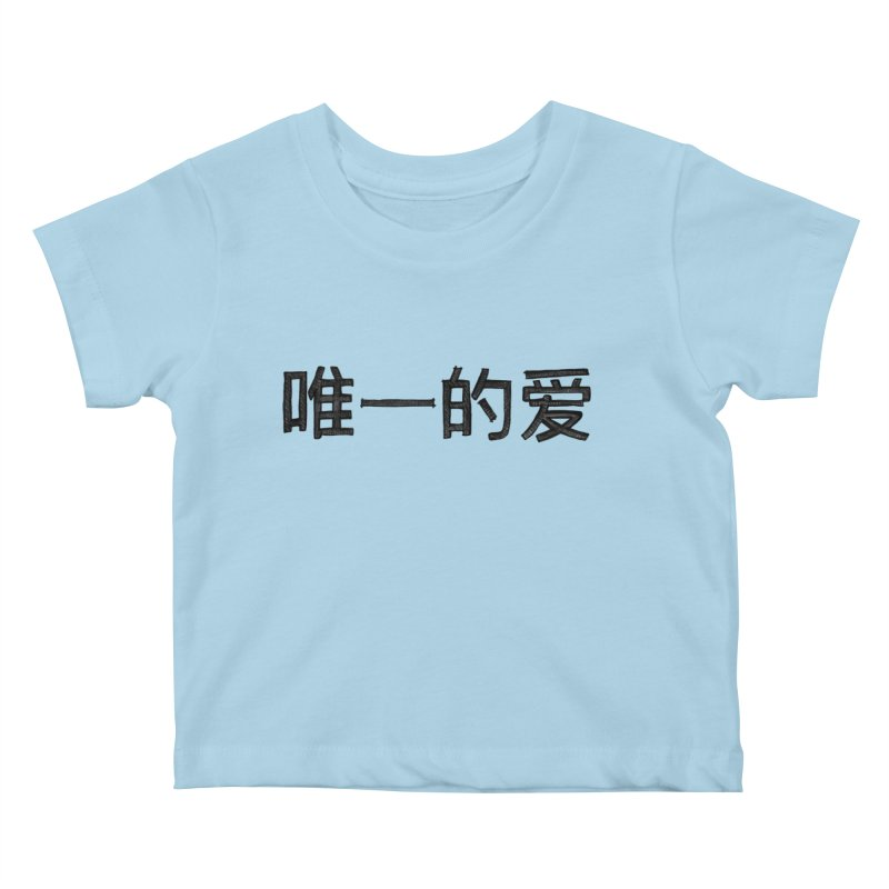 One Love Kids Baby T-Shirt by Lola Liberta Artist Shop