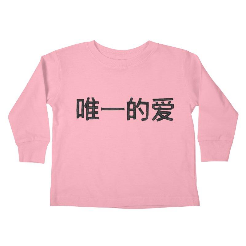One Love Kids Toddler Longsleeve T-Shirt by Lola Liberta Artist Shop