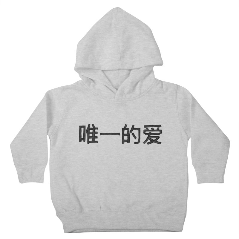 One Love Kids Toddler Pullover Hoody by Lola Liberta Artist Shop