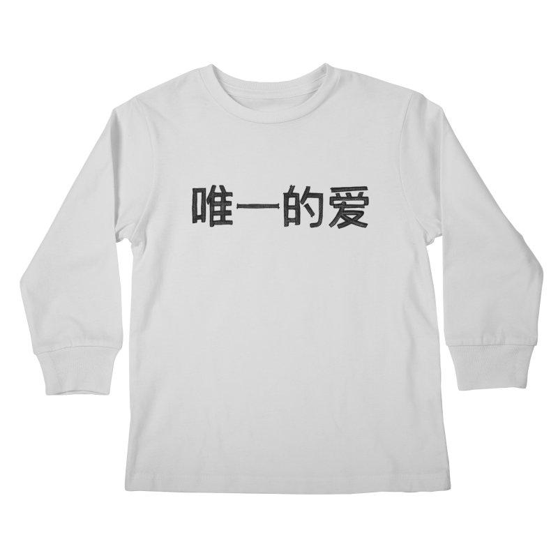 One Love Kids Longsleeve T-Shirt by Lola Liberta Artist Shop