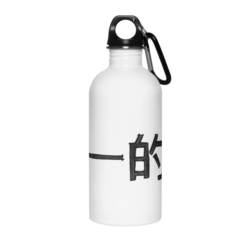 One Love Accessories Water Bottle by Lola Liberta Artist Shop