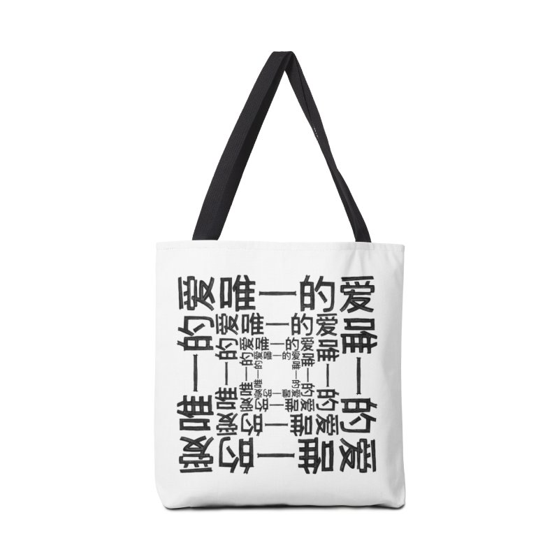 Amore Infinito Collection Accessories Tote Bag Bag by Lola Liberta Artist Shop