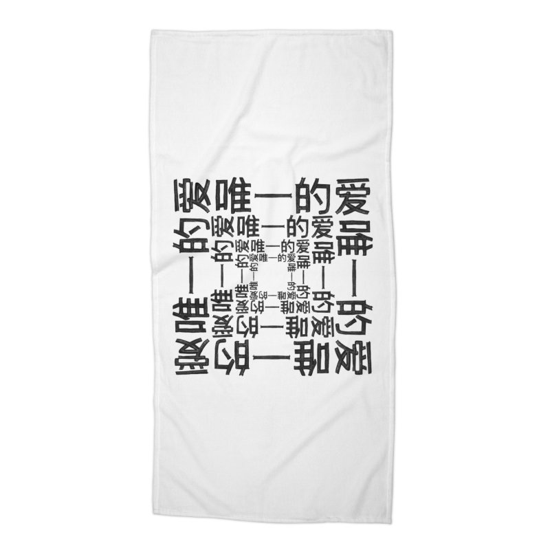 Amore Infinito Collection Accessories Beach Towel by Lola Liberta Artist Shop
