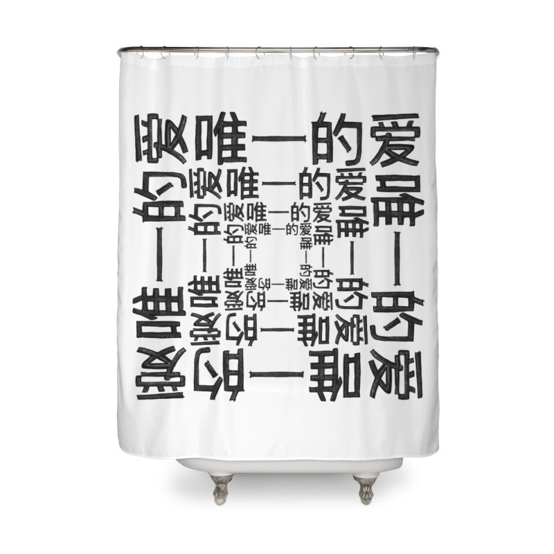 Amore Infinito Collection Home Shower Curtain by Lola Liberta Artist Shop
