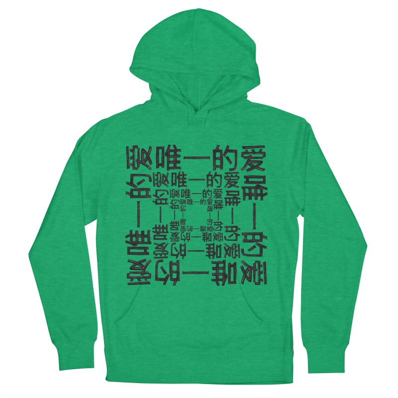 Amore Infinito Collection Men's French Terry Pullover Hoody by Lola Liberta Artist Shop
