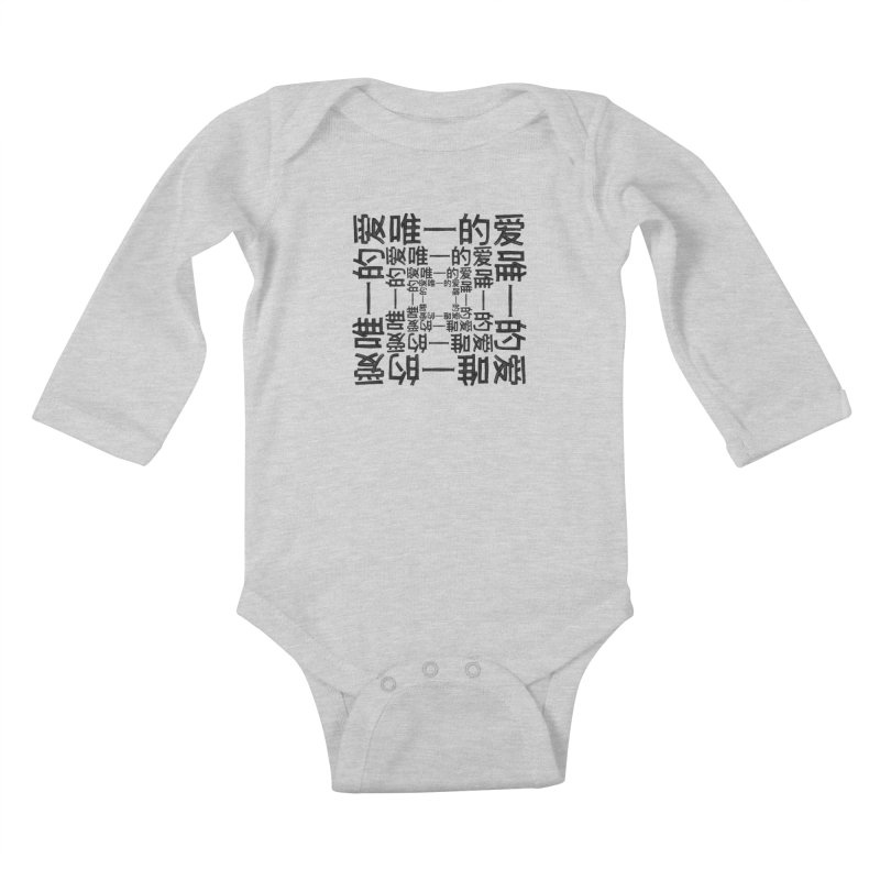 Amore Infinito Collection Kids Baby Longsleeve Bodysuit by Lola Liberta Artist Shop
