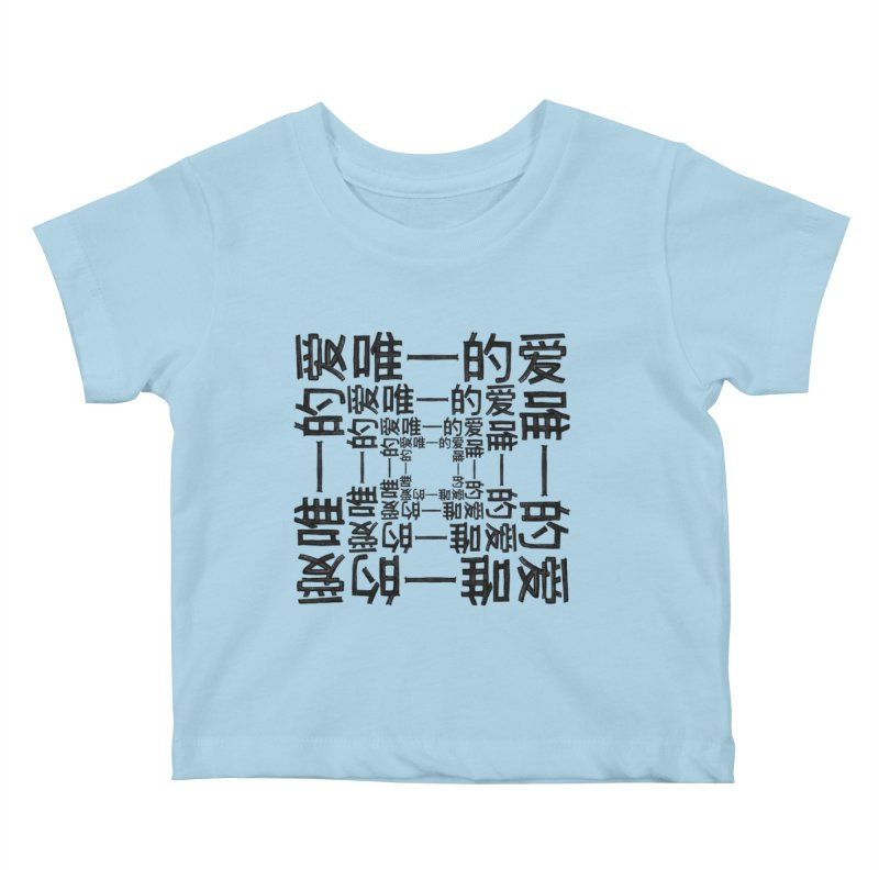 Amore Infinito Collection Kids Baby T-Shirt by Lola Liberta Artist Shop
