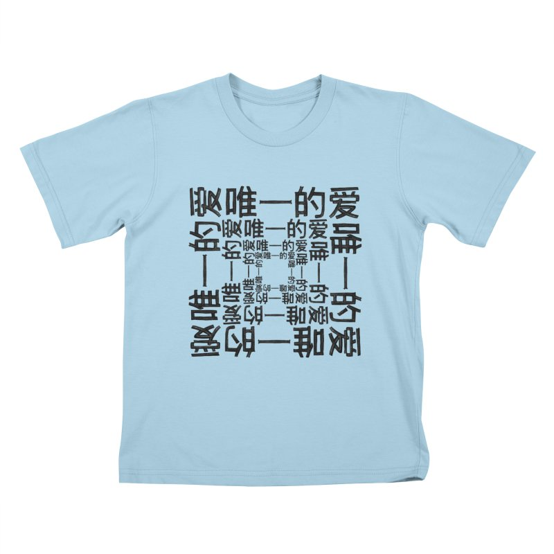 Amore Infinito Collection Kids T-Shirt by Lola Liberta Artist Shop