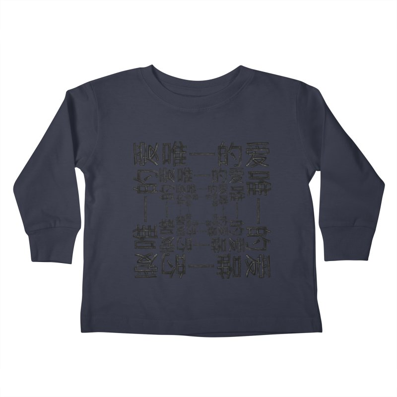 Amore Infinito Collection Kids Toddler Longsleeve T-Shirt by Lola Liberta Artist Shop