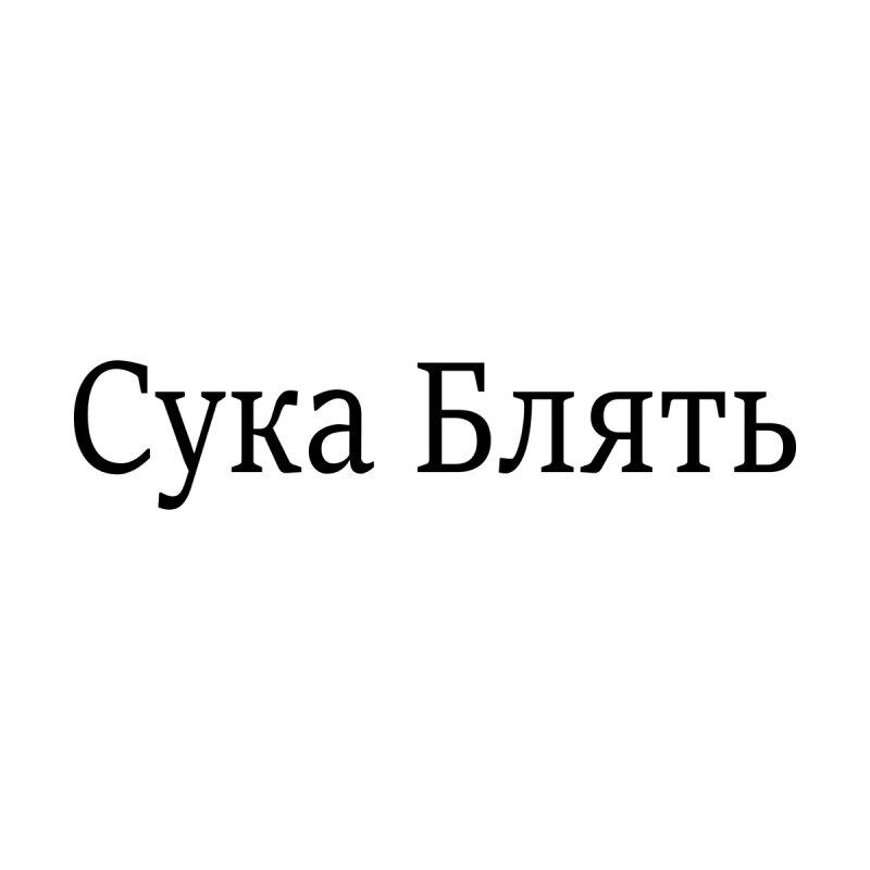 Russian Meme