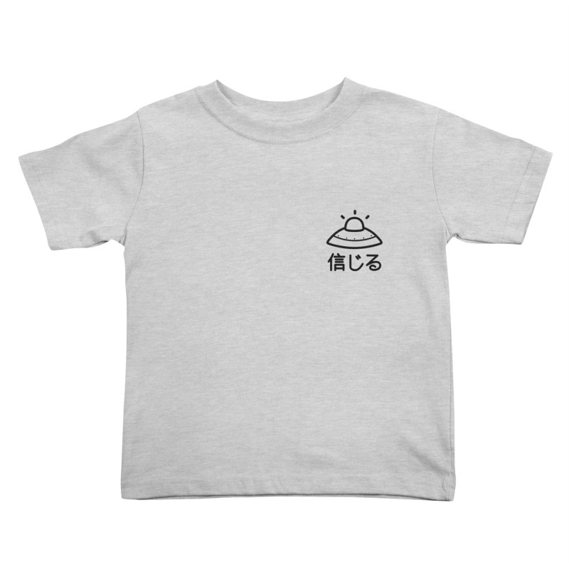 Believe (shinjiru) black Kids Toddler T-Shirt by Luis Romero Shop