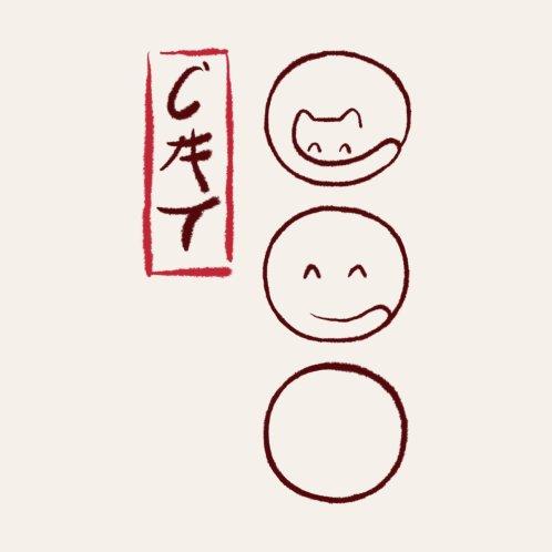 Design for Zen cat