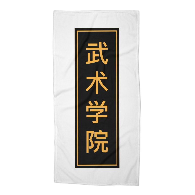 Vert Logo, reversed Accessories Beach Towel by The Martial Arts Academy's Store