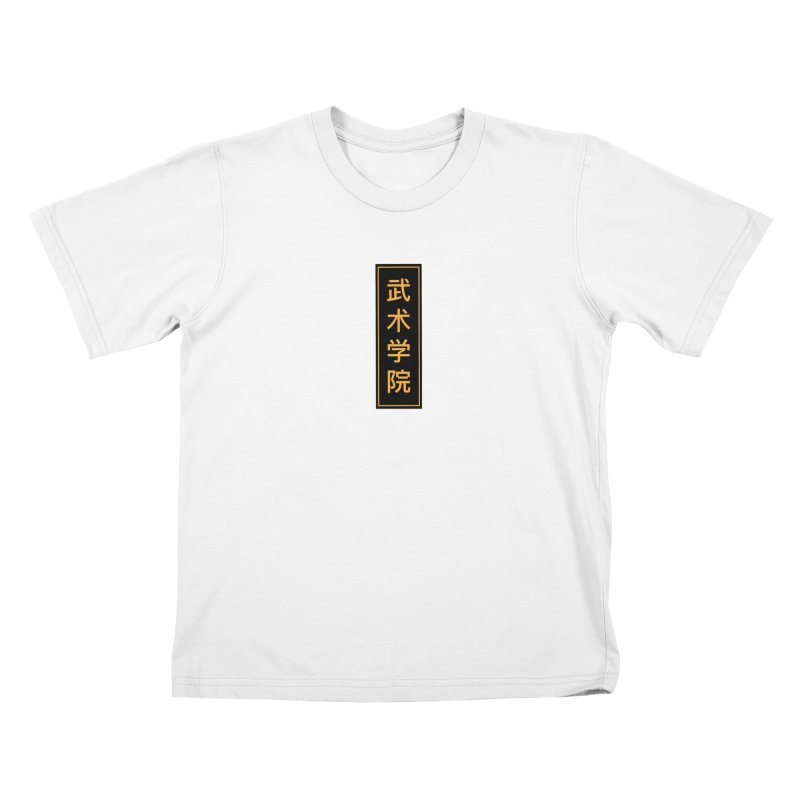 Vert Logo, reversed Kids T-Shirt by The Martial Arts Academy's Store