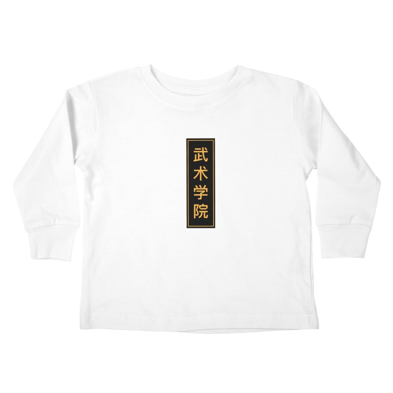 Vert Logo, reversed Kids Toddler Longsleeve T-Shirt by The Martial Arts Academy's Store