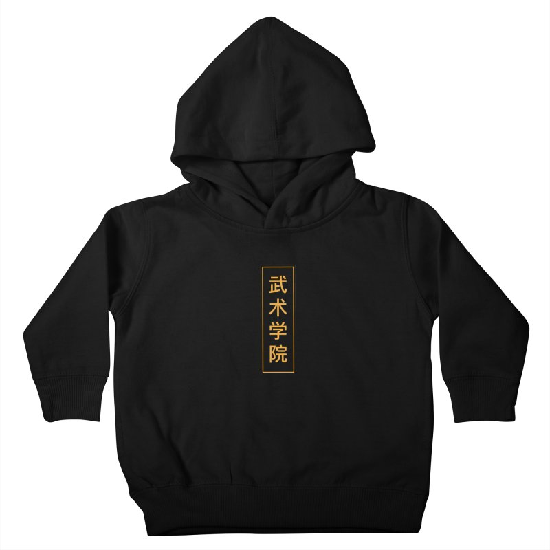 Vert Logo, reversed Kids Toddler Pullover Hoody by The Martial Arts Academy's Store