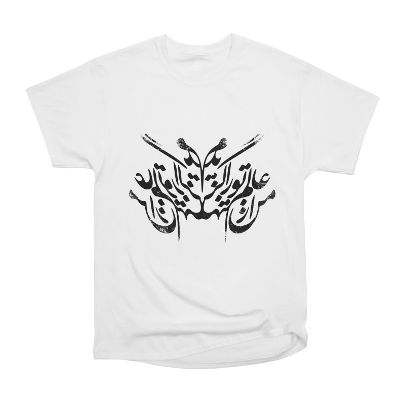 I just chose you out of the world Women's Heavyweight Unisex T-Shirt by Mohsen Moridi's Art Shop