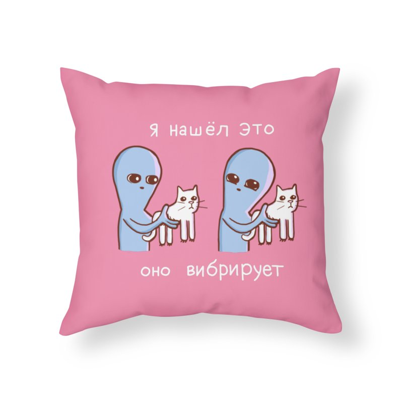 STRANGE PLANET SPECIAL PRODUCT: VIBRATING IN RUSSIAN Home Throw Pillow by Nathan W Pyle