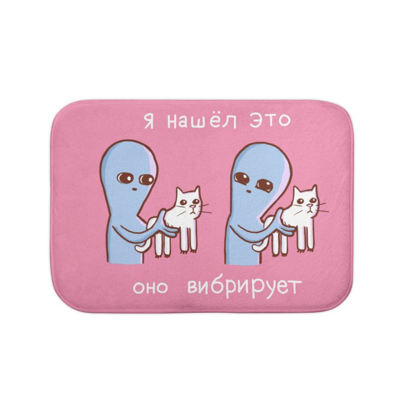 STRANGE PLANET SPECIAL PRODUCT: VIBRATING IN RUSSIAN Home Bath Mat by Nathan W Pyle