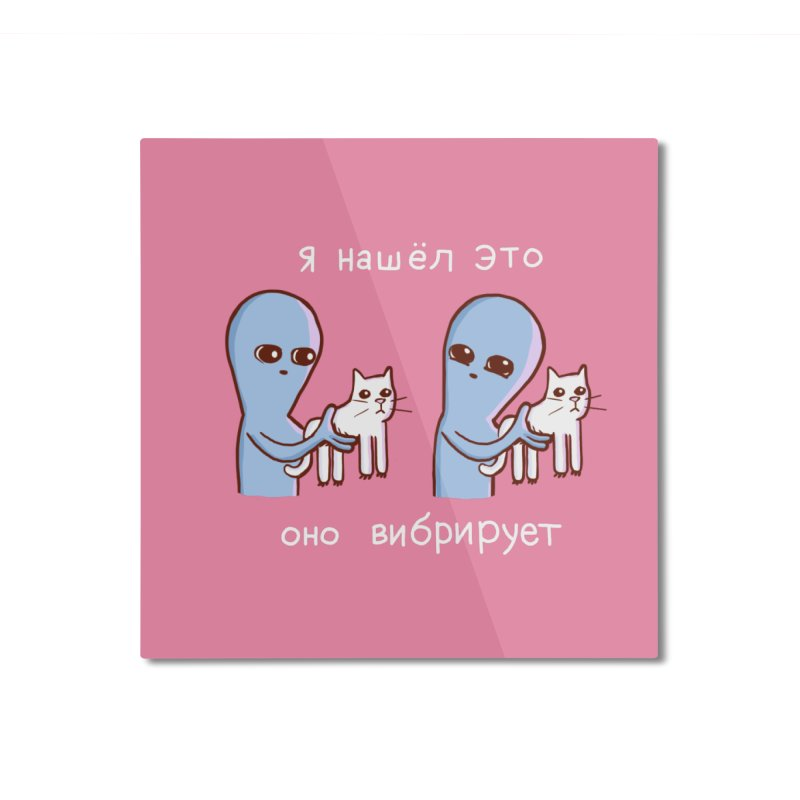 STRANGE PLANET SPECIAL PRODUCT: VIBRATING IN RUSSIAN Home Mounted Aluminum Print by Nathan W Pyle
