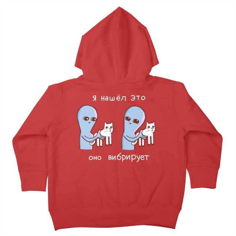 STRANGE PLANET SPECIAL PRODUCT: VIBRATING IN RUSSIAN Kids Toddler Zip-Up Hoody by Nathan W Pyle