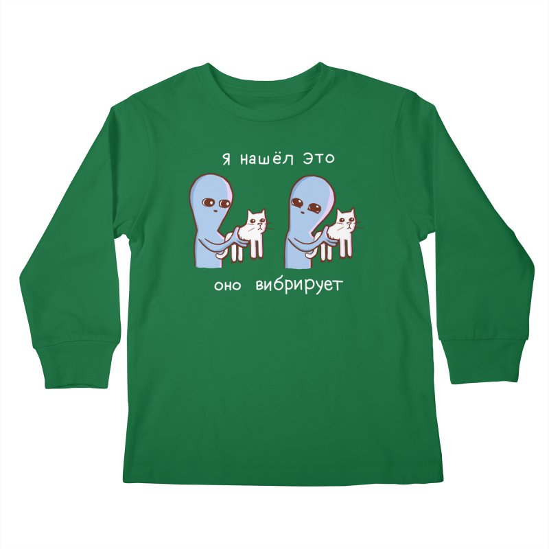 STRANGE PLANET SPECIAL PRODUCT: VIBRATING IN RUSSIAN Kids Longsleeve T-Shirt by Nathan W Pyle