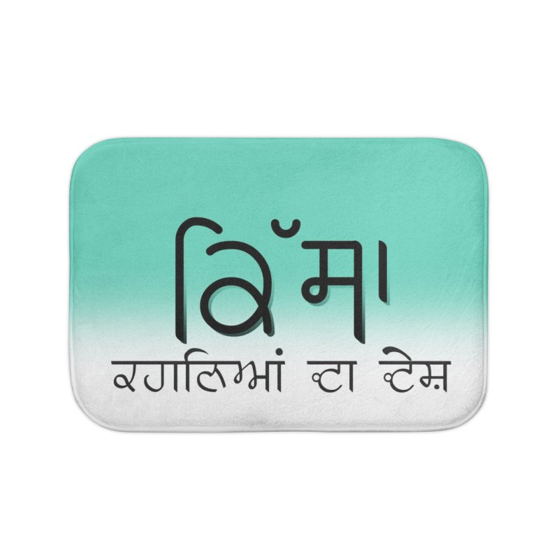 Qissa - Land of Stories Home Bath Mat by navjinderism's Artist Shop