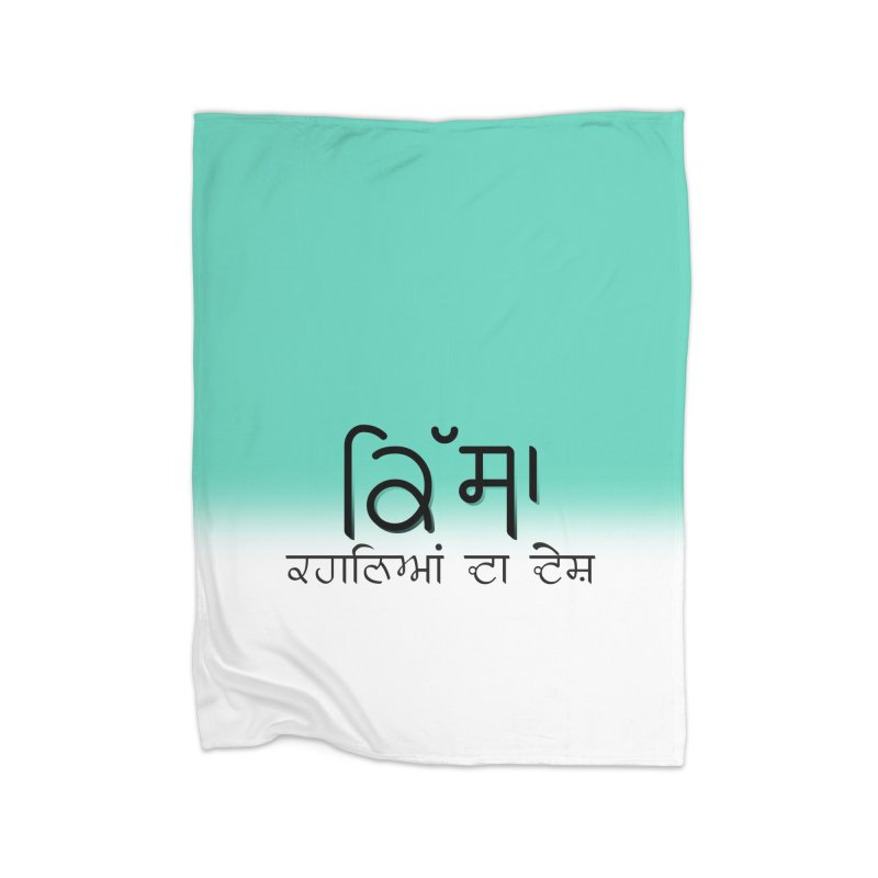 Qissa - Land of Stories Home Blanket by navjinderism's Artist Shop