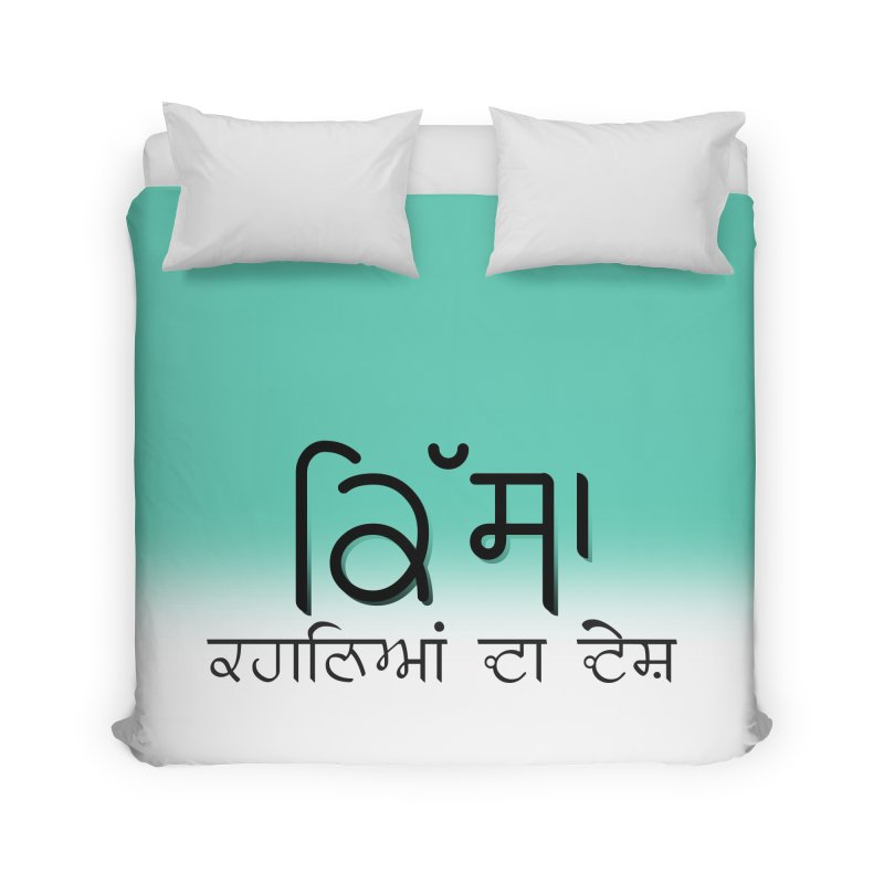 Qissa - Land of Stories Home Duvet by navjinderism's Artist Shop