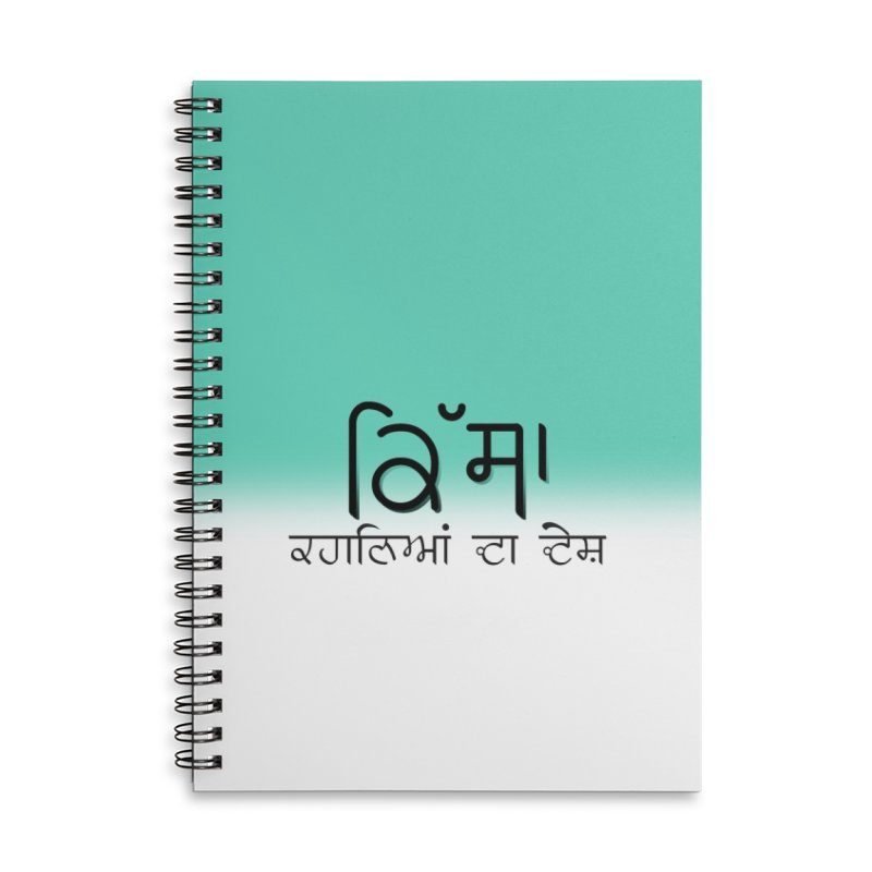 Qissa - Land of Stories Accessories Lined Spiral Notebook by navjinderism's Artist Shop