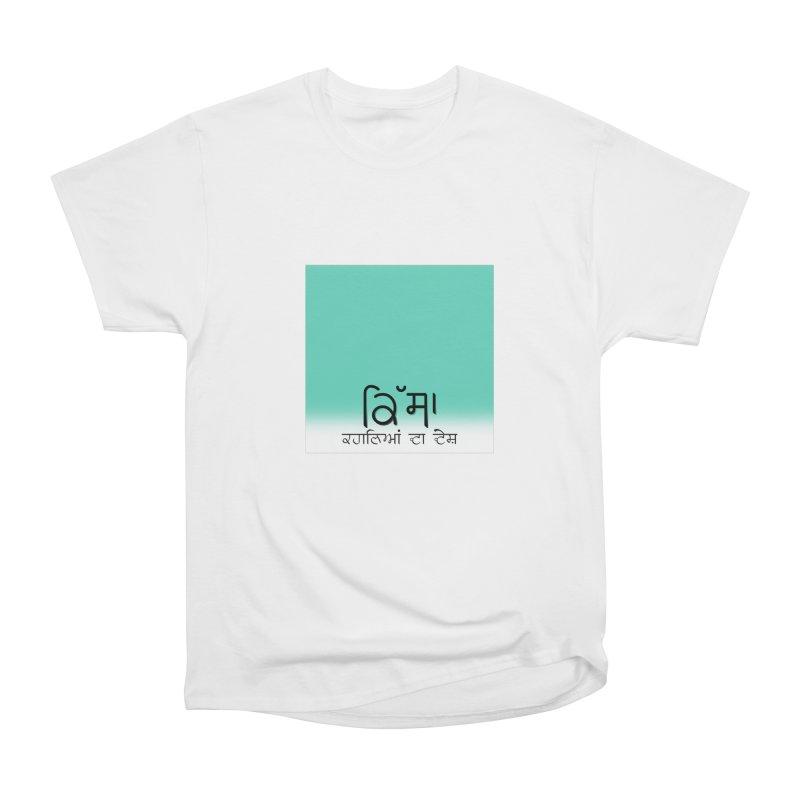 Qissa - Land of Stories Men's T-Shirt by navjinderism's Artist Shop