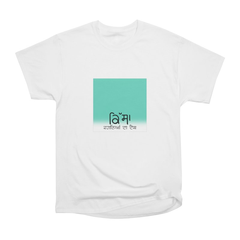 Qissa - Land of Stories Women's Heavyweight Unisex T-Shirt by navjinderism's Artist Shop