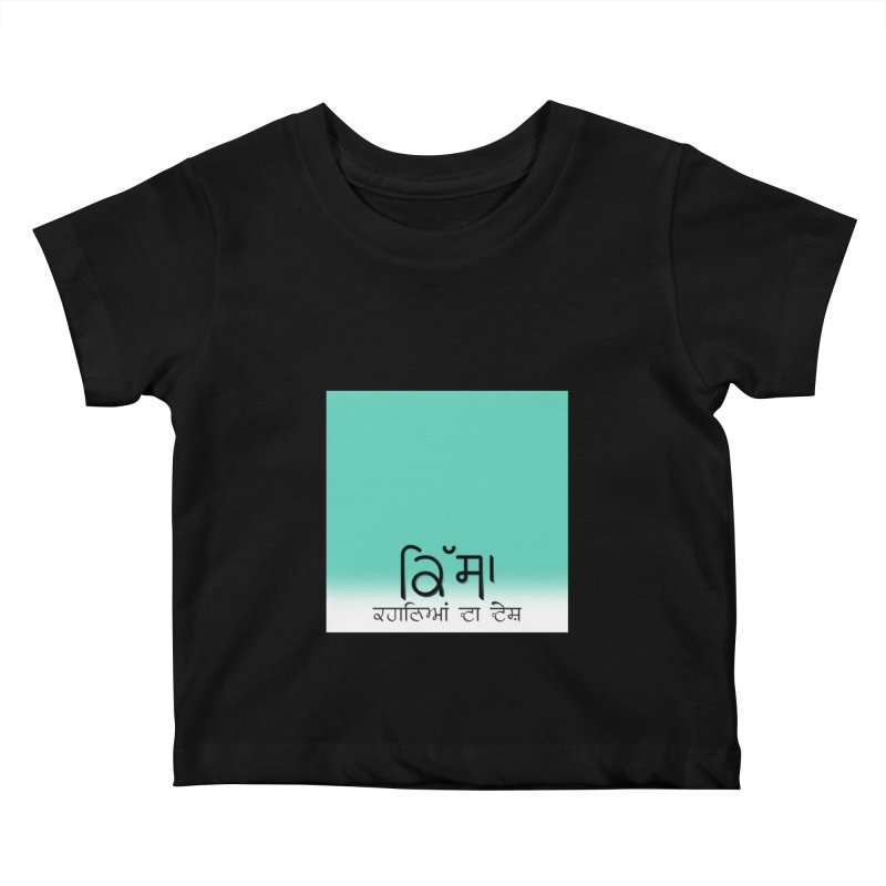 Qissa - Land of Stories Kids Baby T-Shirt by navjinderism's Artist Shop