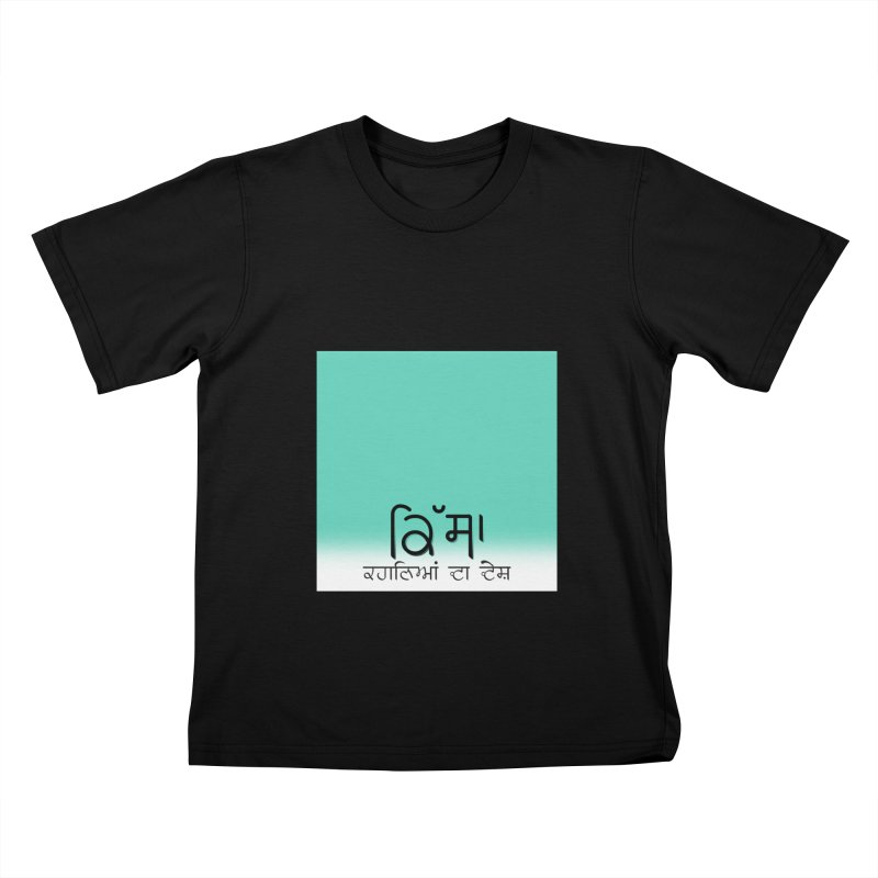 Qissa - Land of Stories Kids T-Shirt by navjinderism's Artist Shop