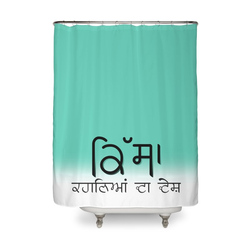 Qissa - Land of Stories Home Shower Curtain by navjinderism's Artist Shop