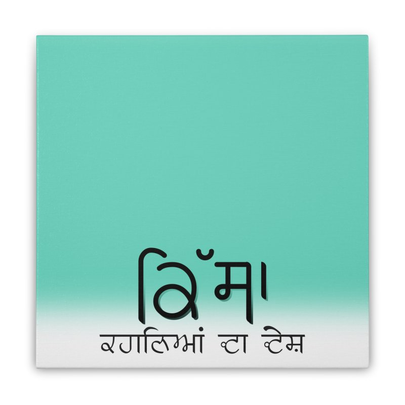 Qissa - Land of Stories Home Stretched Canvas by navjinderism's Artist Shop