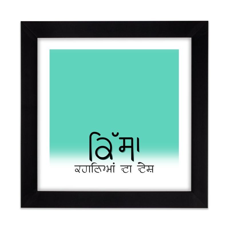 Qissa - Land of Stories Home Framed Fine Art Print by navjinderism's Artist Shop