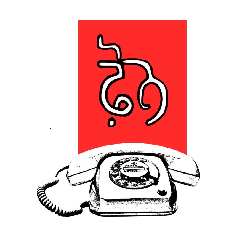 Fone - ਫ਼ੋਨ by navjinderism's Artist Shop