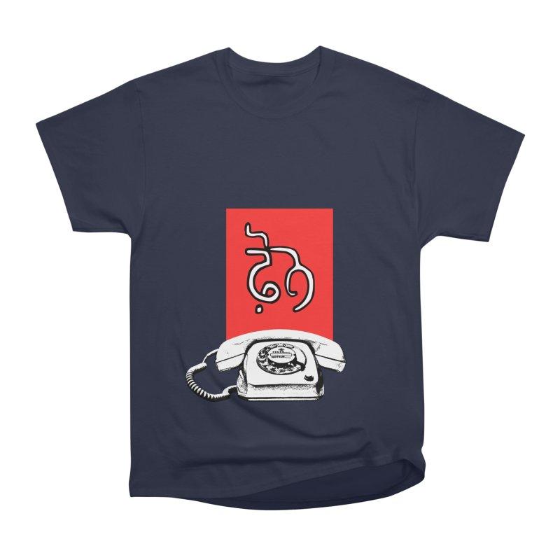 Fone - ਫ਼ੋਨ Women's Heavyweight Unisex T-Shirt by navjinderism's Artist Shop