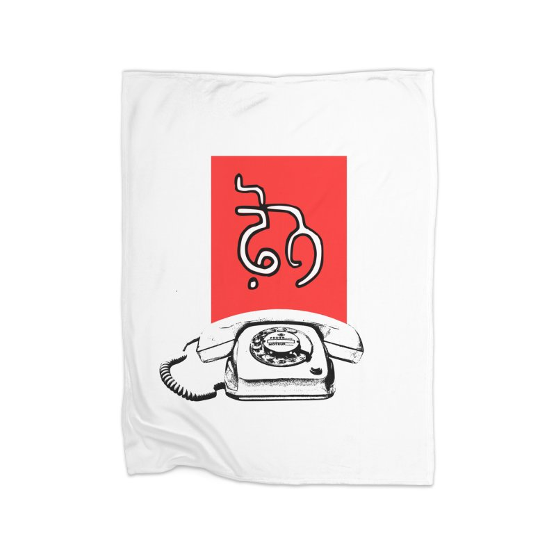Fone - ਫ਼ੋਨ Home Fleece Blanket Blanket by navjinderism's Artist Shop