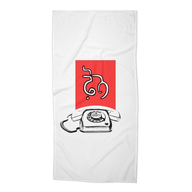 Fone - ਫ਼ੋਨ Accessories Beach Towel by navjinderism's Artist Shop