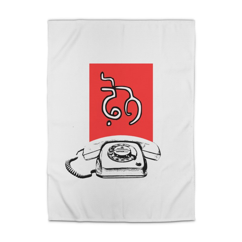 Fone - ਫ਼ੋਨ Home Rug by navjinderism's Artist Shop