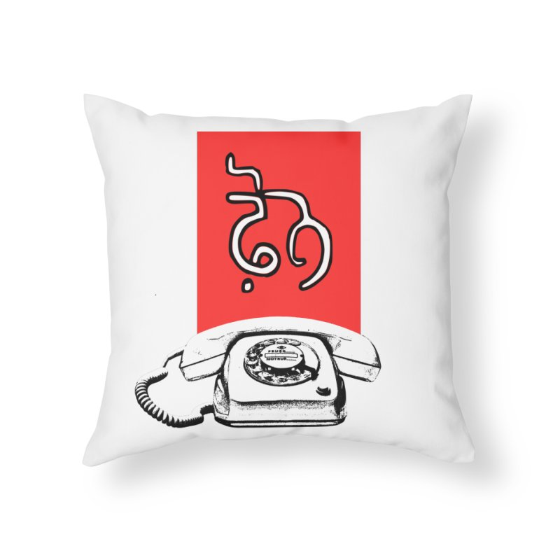 Fone - ਫ਼ੋਨ Home Throw Pillow by navjinderism's Artist Shop