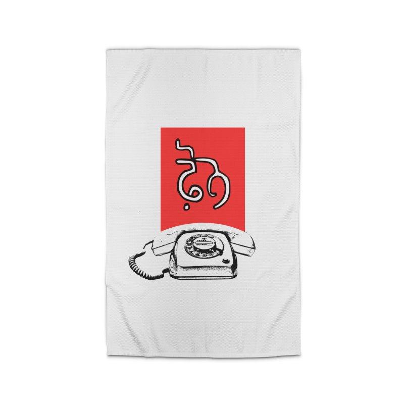 Fone - ਫ਼ੋਨ Home Rug by navjinderism's Artist Shop