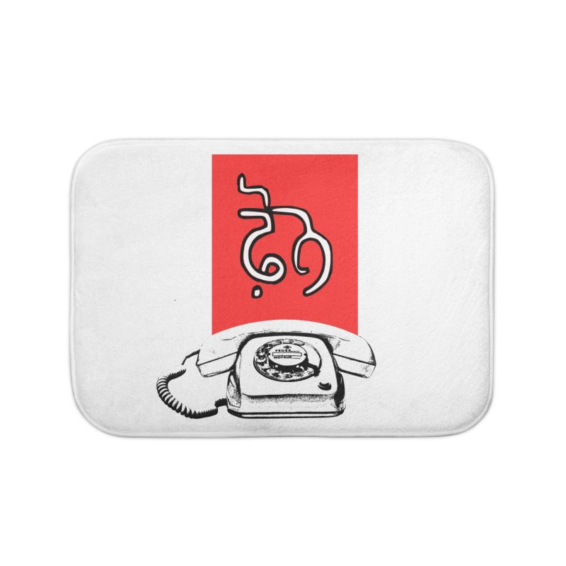 Fone - ਫ਼ੋਨ Home Bath Mat by navjinderism's Artist Shop