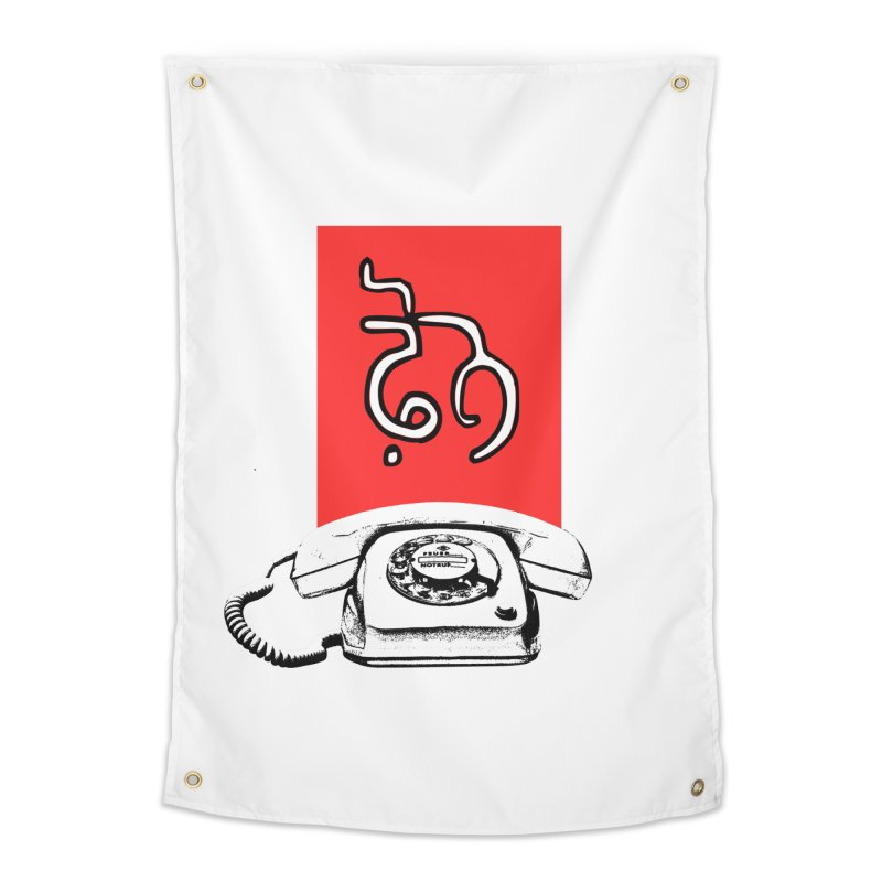 Fone - ਫ਼ੋਨ Home Tapestry by navjinderism's Artist Shop