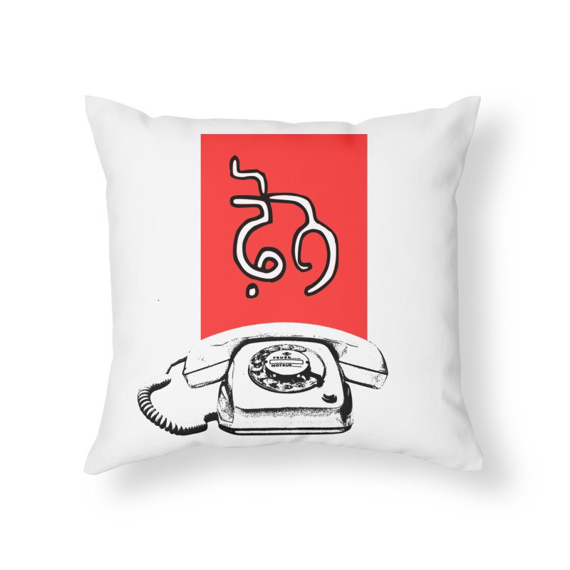 Fone - ਫ਼ੋਨ Home Throw Pillow by navjinderism's Artist Shop