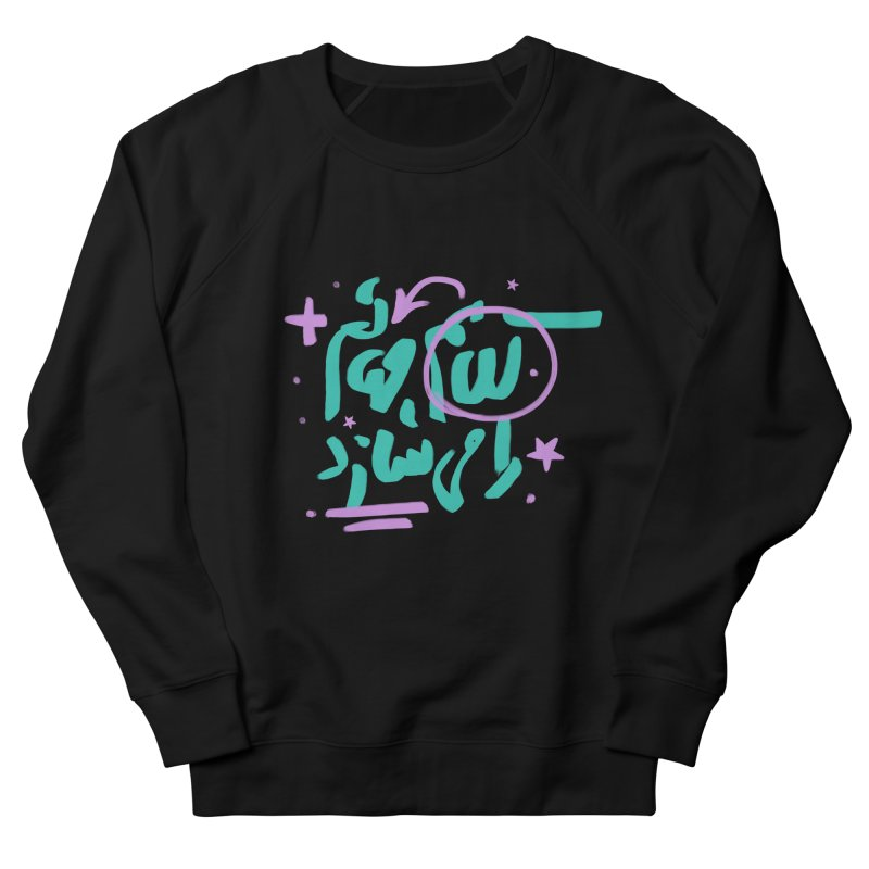 My Word Creates My World Men's French Terry Sweatshirt by ONEELL